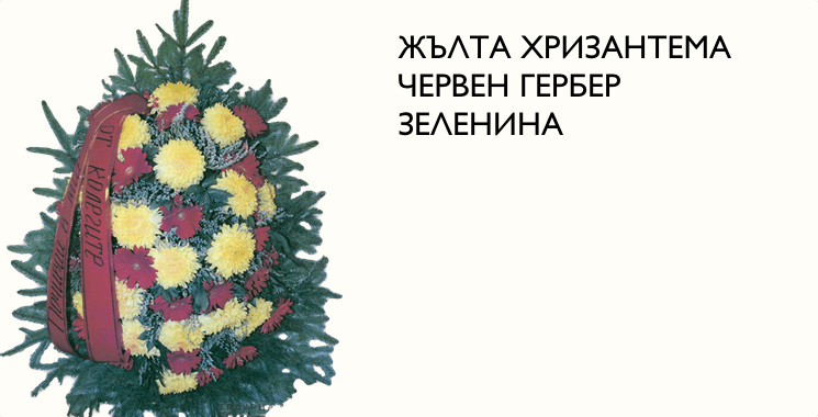 ТРАУРНИ ВЕНЦИ