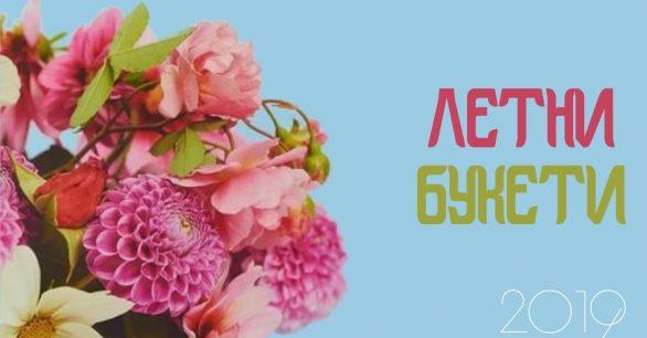 ЛЕТНИ БУКЕТИ 2019   Summertime