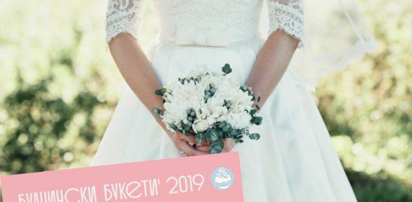 БУЛЧИНСКИ БУКЕТИ' ТЕНДЕНЦИЯ 2019