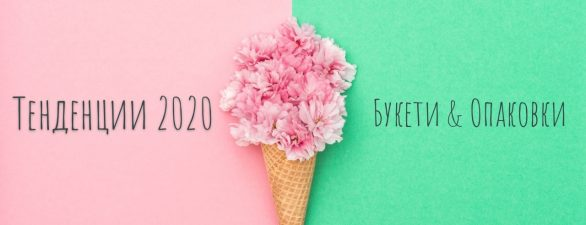 ОПАКОВКАТА ПРЕЗ 2020 ГОДИНА