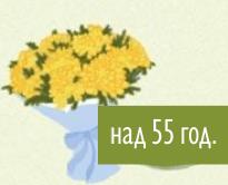 За дамите над 55 години се препоръчват цветя, които ще издържат максимално дълго време.